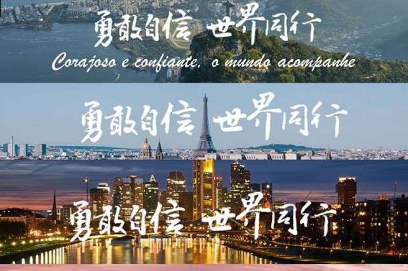 總統蔡英文在粉絲專頁換上「2019勇敢自信 世界同行」封面照後,近期各駐外館處紛紛換上與蔡英文臉書相同的系列封面照。(取自TaiwanWarmPower臉書)