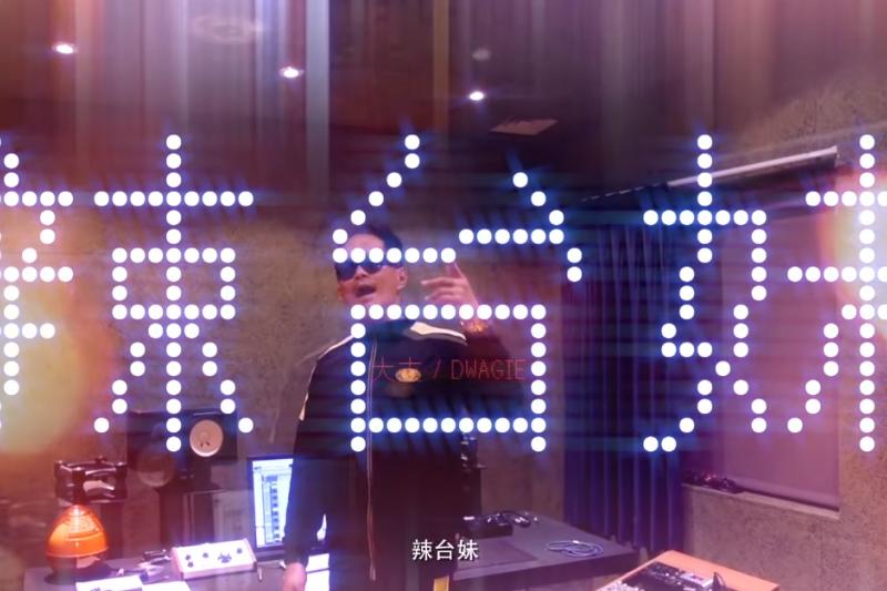 饒舌歌手大支以兩岸關係作為靈感發想,創作「辣台妹」之歌,被總統蔡英文分享至個人臉書,並表示「若台灣有需要時,我們都是辣台派,該辣就辣。」(取自人人有功練youtube頻道)