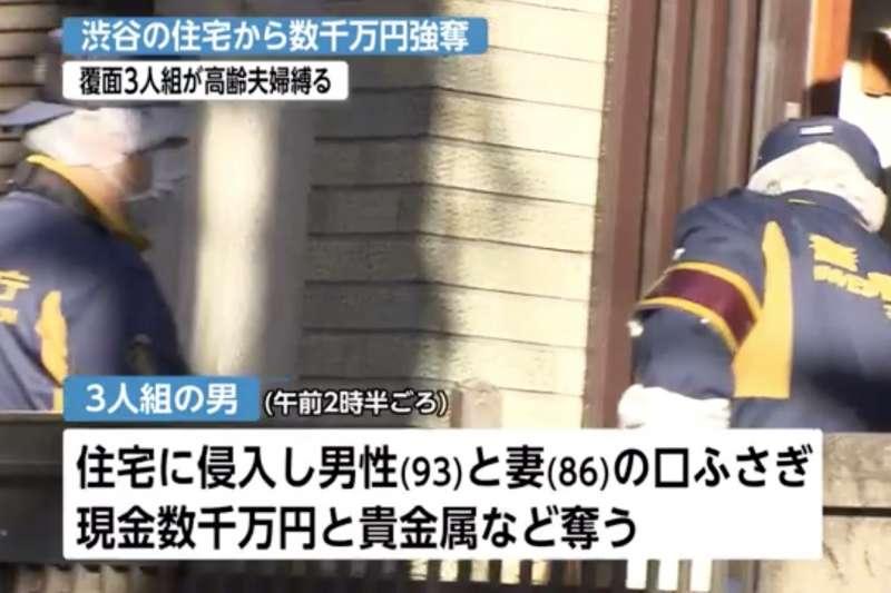東京澀谷的住宅區今天清晨發生蒙面歹徒闖入民債的強盜事件,一共搶走兩千萬日元的現金與許多寶石貴金屬。