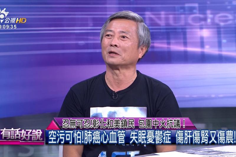 彰化縣第一選區立委補選訂於3月16日投票,時代力量將推出台灣健康空氣行動聯盟執行長楊澤民參選。(取自有話好說youtube)