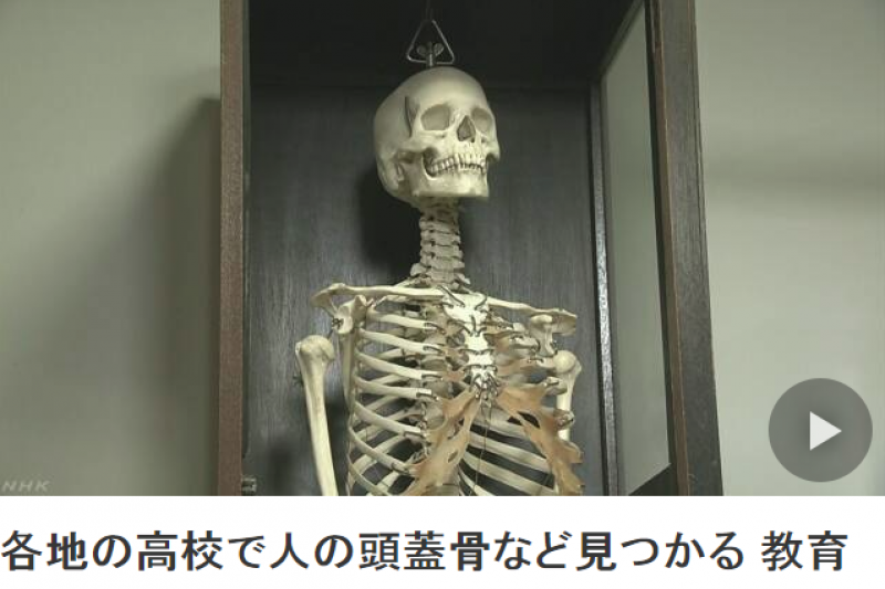 日本各地數家高中竟不約而同發現疑似人骨標本!對此,醫學史專家表示,這可能代表著過去一段歷史。(圖/截自NHK網站 )