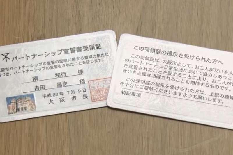 日本大阪市繼去年7月導入同性伴侶宣誓證明制度後,10日起又實施「LGBT領導公司認證制度」。(翻攝影片)