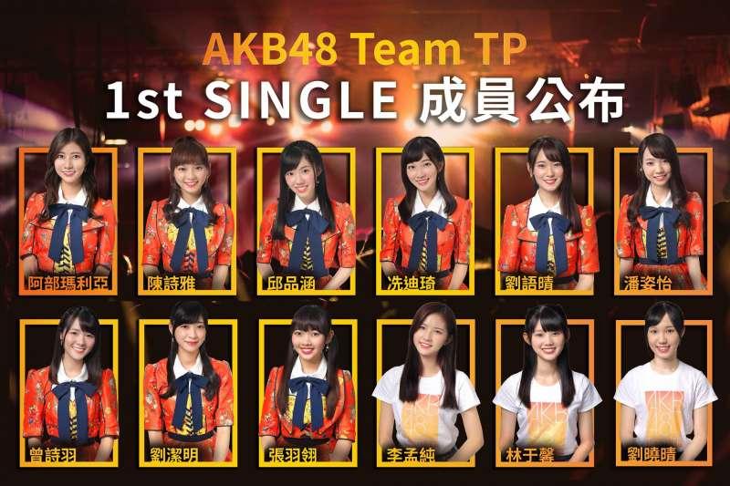 AKB48 Team TP成員公布照(圖/AKB48 Team TP粉絲專頁)