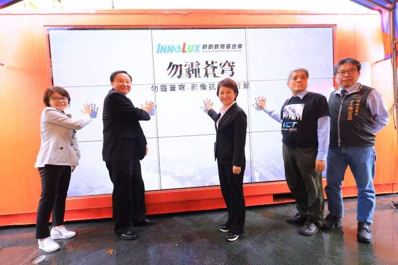 台中市長盧秀燕等人出席群創教育基金會行動影展揭幕式,並在會中重申爭取中火4號機組優先除役,宣示市府對抗空汙的決心。(台中市政府提供)