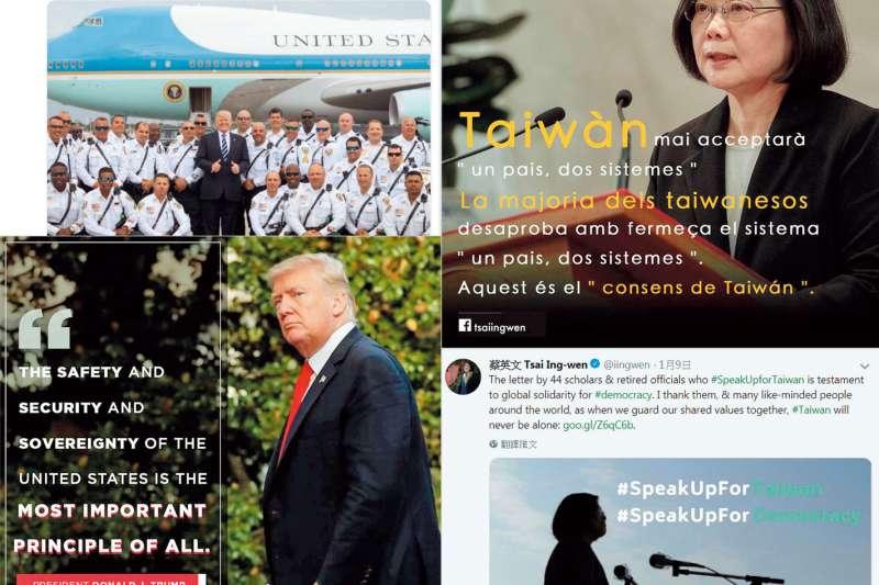 因應IG等新社群媒體,蔡英文最近的發文風格與美國總統川普同步。(翻攝自臉書、Twitter)
