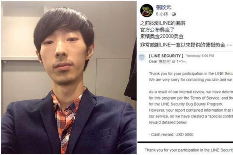 台灣天才駭客張啟元最近又揪出Line的漏洞,已累積獲得官方61.7萬元的獎金。他也在臉書發文,說這筆錢來的正是時候……(圖/智慧機器人網提供)