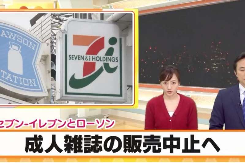 日本連鎖便利商店7-11和羅森(Lawson)決定停售成人雜誌。(翻攝Youtube)