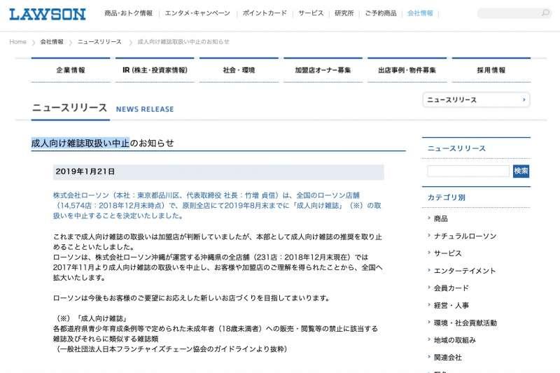 日本知名便利商店羅森(Lawson)停售成人雜誌的公告。(翻攝官網)