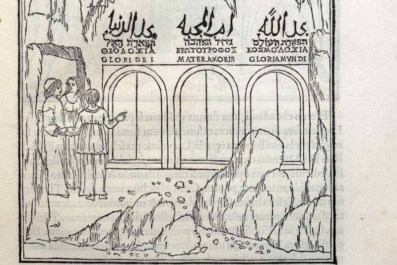 《尋愛綺夢》水仙帶他波利菲羅來到三道門前。畫面中的阿拉伯文首度出現在歐洲印製的書籍之中。(作者提供)