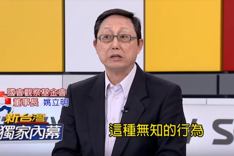 國會觀察基金會董事長姚立明認為鄭惠中因不滿去蔣化甩鄭麗君巴掌是「無知的行為」。(截自youtube)
