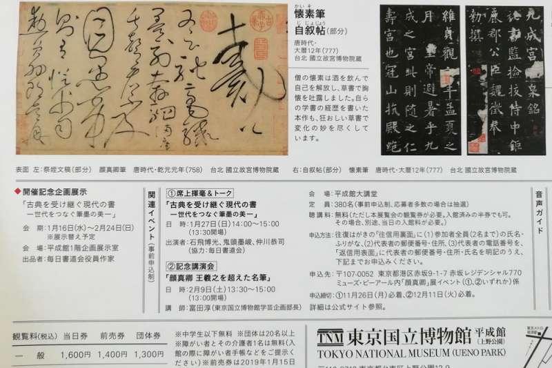 故宮將顏真卿墨寶借給日本,引發中國網民群起「崩潰」。(潘彥瑞攝)