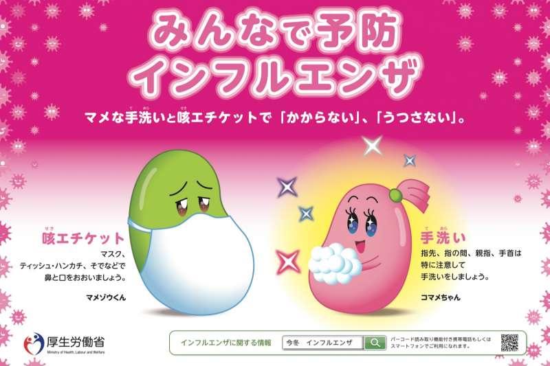 日本厚生勞動省製作的防治流感(インフルエンザ)文宣。