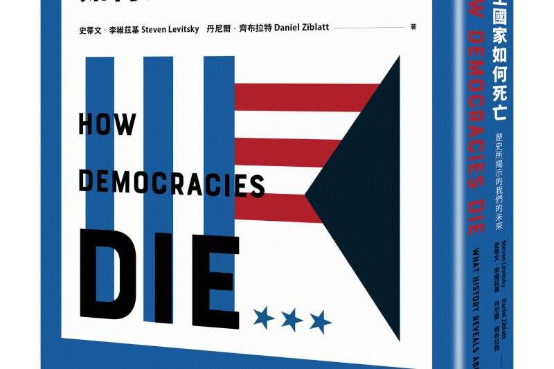 《民主國家如何死亡?》立體書封(時報出版提供)
