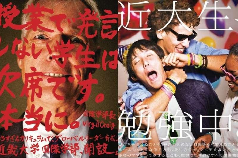 近畿大學佔據日本五大報的廣告,每則都引起關注。(圖/今周刊提供)