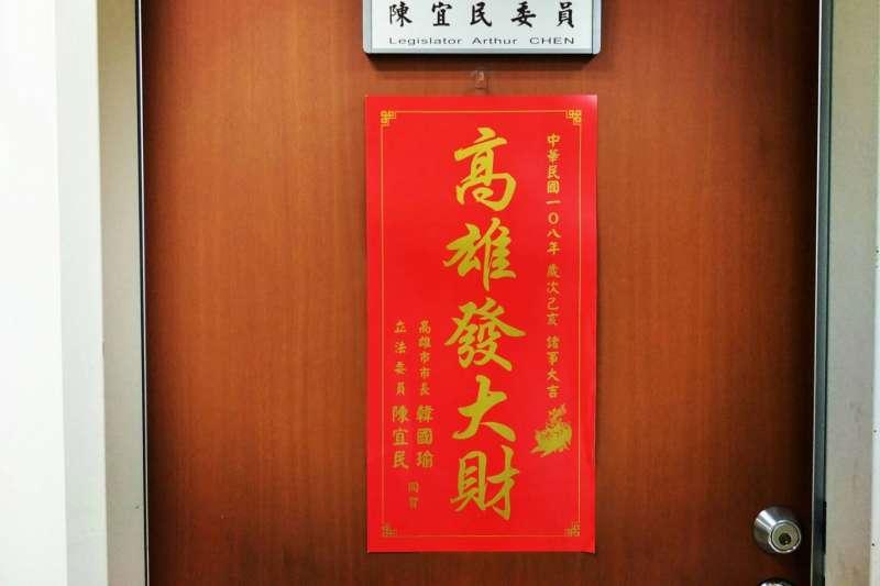 20190127_藍委陳宜民春聯。(周怡孜攝)