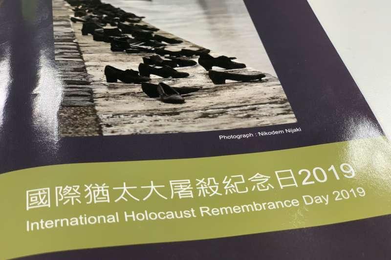 2019國際大屠殺紀念日,這是台灣連續第4年舉辦紀念活動(簡恒宇攝)