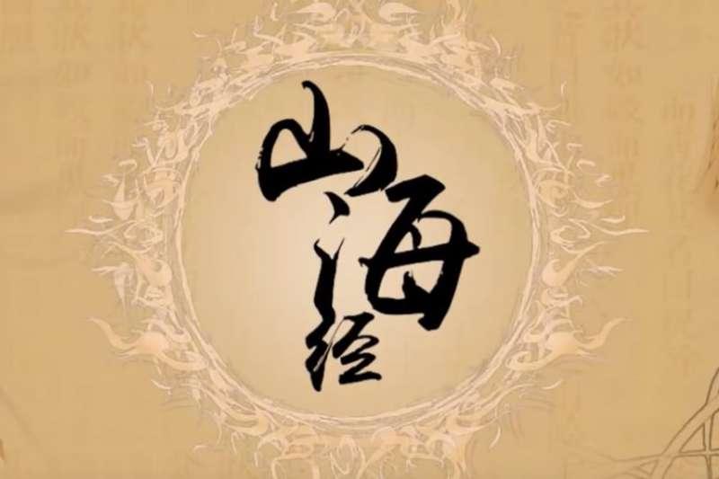 伏羲時代的華夏先民歷史,因為沒有留下文字記載,所以很難求證諸多細節,只有在《山海經》原初的圖像《山海經圖》裡,才可以看到以神話面目出現的伏羲時代的歷史人物。(YouTube截圖)