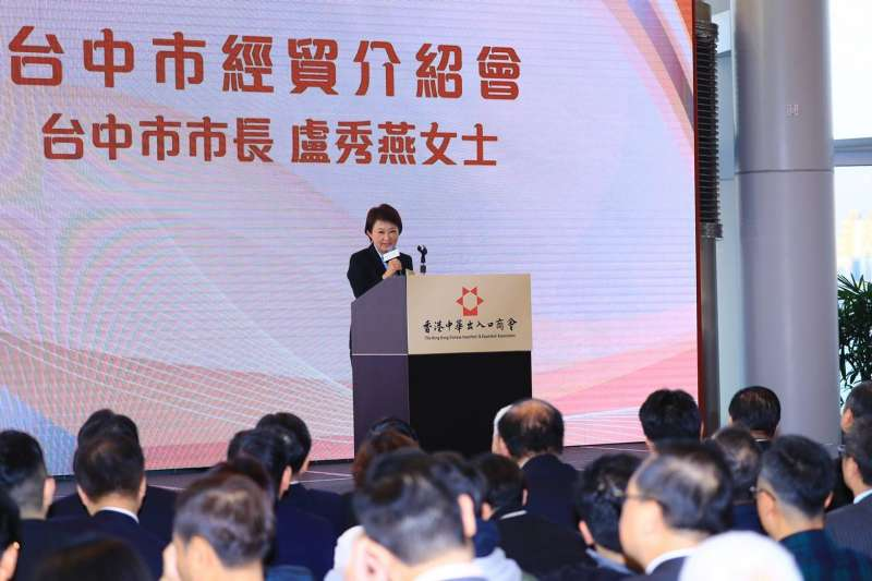 台中市農會與香港商會簽署的「友好合作意向書」,台中市長盧秀燕應邀致詞。(圖/臺中市政府提供)