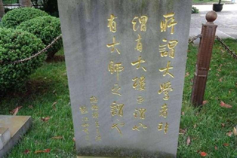 清華大學時任校長梅貽琦名言:「大學者,非謂有大樓之謂也,有大師之謂也」。