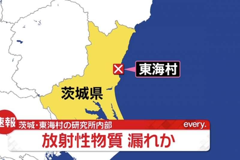 日本茨城縣東海村的核設施驚傳放射性物質外洩,幸好現場的作業員與周遭環境並未遭到污染。(翻攝推特)