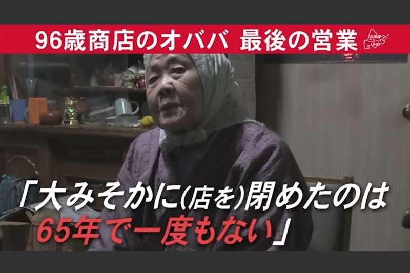 今年96歲的大澤奶奶,自豪地表示自開店以來,小澤商店從未在除夕夜休假。(翻攝影片)