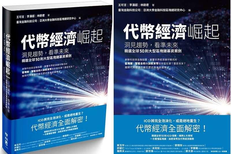 《代幣經濟崛起:洞見趨勢,看準未來,精選全球50則大型區塊鏈募資案例》立體書封。(聯經出版提供)