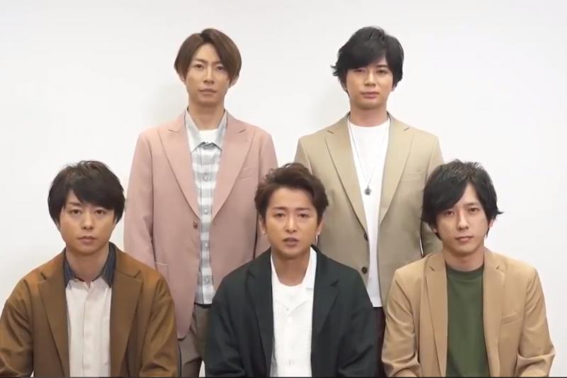 日本國民天團「嵐」,於1月27日晚間召開記者會,宣布將在2020年12月31日休團。(圖/截取自Youtube)