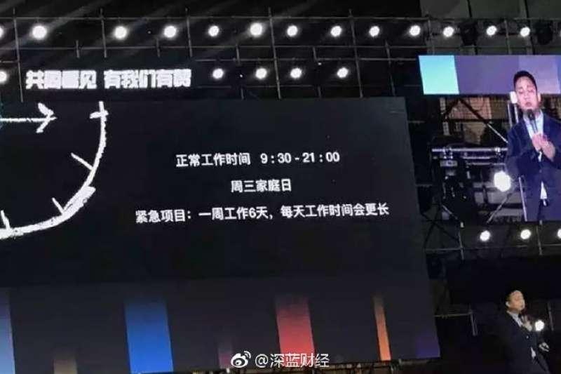 中國杭州有贊科技公司日前在年會公開宣布將實施有違法之嫌的「996工作制」,引發員工眾怒,當地勞動監察部門已立案調查,約談公司負責人。(取自微博)