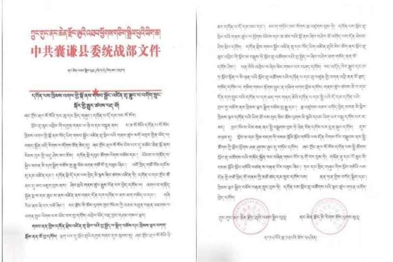 中國青海省囊謙縣於2018年12月發出主旨為〈關於停止寺廟非法補習活動的緊急通知〉的公告。