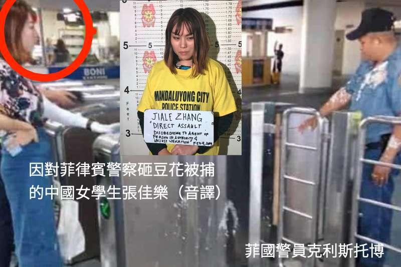 中國籍女學生張佳樂對菲律賓警察潑豆花,在菲國引發高度關注。