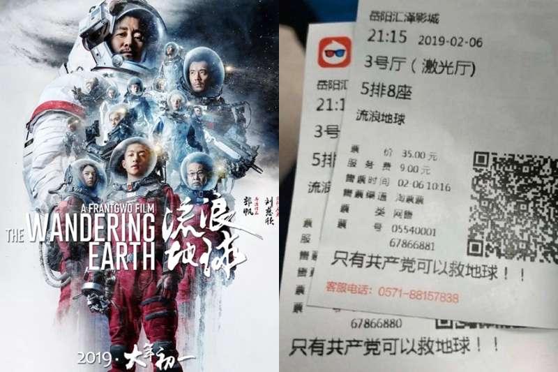 《流浪地球》是中國首部科幻片,卻在官煤的吹捧下成了「愛國洗腦片」。(圖/取自網路)