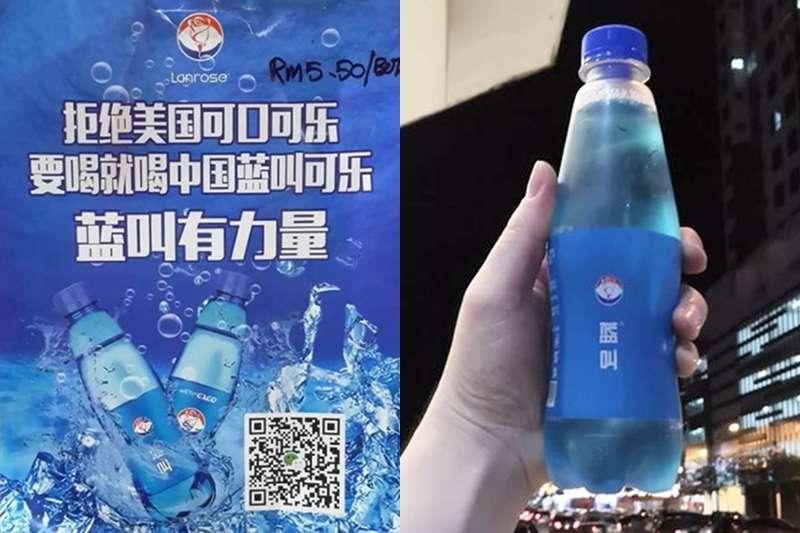 中國「藍叫可樂」最近超夯!(圖/取自twitter)