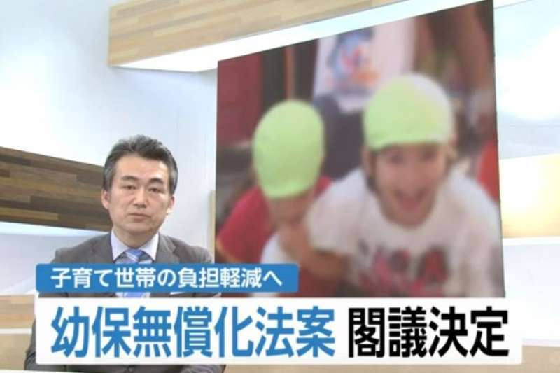 日本內閣會議12日通過育兒相關法律的修正案。(翻攝影片)