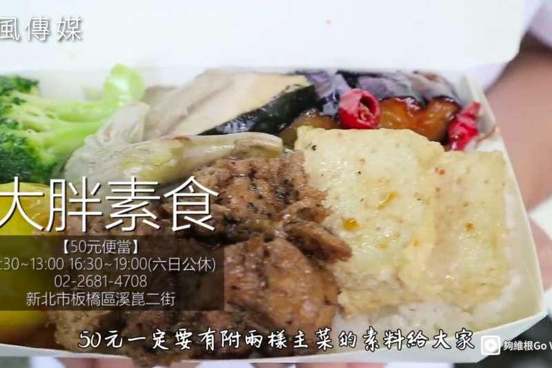 50元素便當台北吃的到?盤點8間高CP值蔬食料理