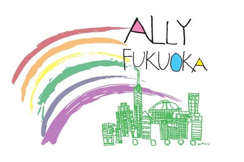 福岡市政府的LGBT政策宣傳圖片。(翻攝福岡市政府官網)