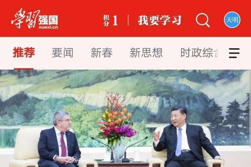 在中國服務於黨、國的人,手機裡必須安裝「學習強國」。(翻攝自學習強國App)