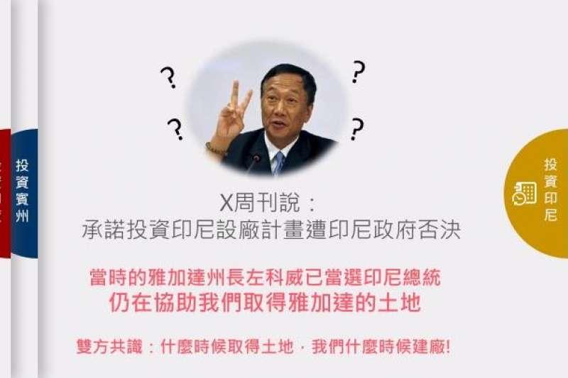 (圖片來源:郭台銘臉書專頁)