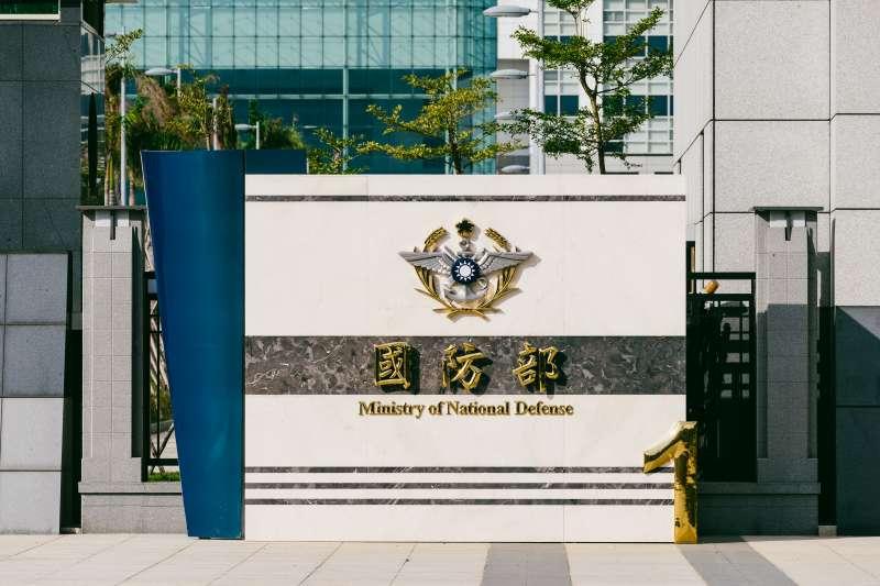 一名任職於國防部戰規司的嚴姓上校,22日深夜在松山機場捷運站「發酒瘋」,傳出與站務人員、捷運保全起衝突。圖為國防部本部。(資料照,取自Wei-Te Wong@wikipedia/CC BY-SA 2.0)