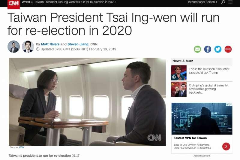 CNN獨家報導蔡英文總統決定競選連任的消息。(翻攝網路)