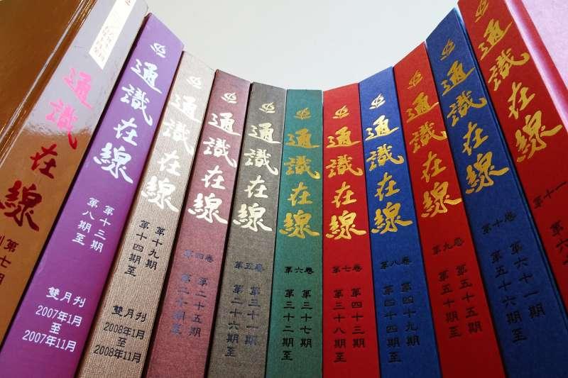 中華民國通識教育學會決議停刊《通識在線》。(取自《通識在線》臉書粉絲專頁)