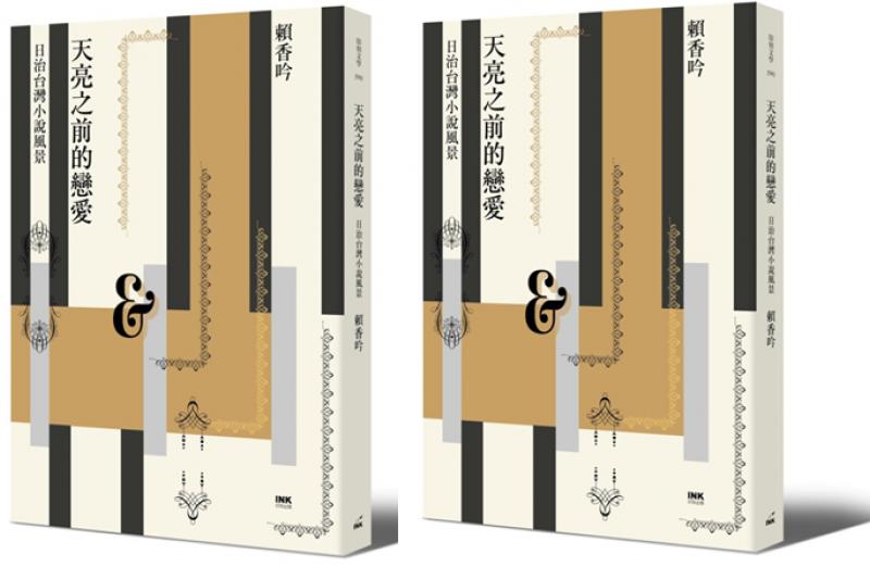 《天亮之前的戀愛——日治台灣小說風景》。(印刻提供)