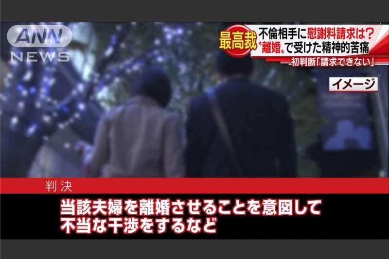 日本一名住在關東的男性,因與前妻離婚而向妻子的外遇對象求償,遭法院駁回。(翻攝影片)