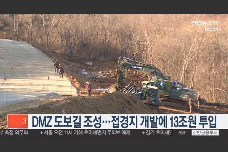 南韓政府近日決議,截至2030年止,每年持續投資邊境地區促進發展。(翻攝影片)