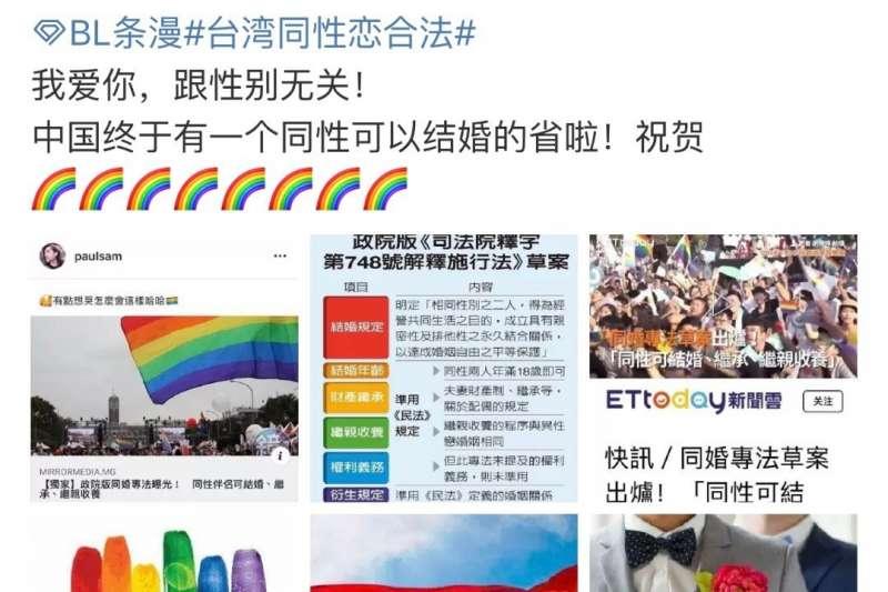 中國網民祝賀「中國的一省」同志可以結婚……(圖/取自微博)
