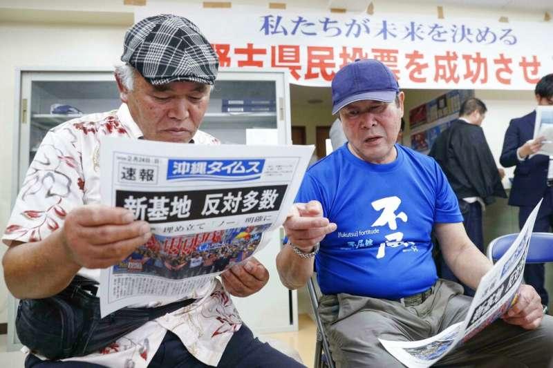 日本沖繩縣24日舉行普天間基地遷徙案的相關公投,結果有高達43萬人反對普天間基地遷移至名護市邊野古地區。(美聯社)