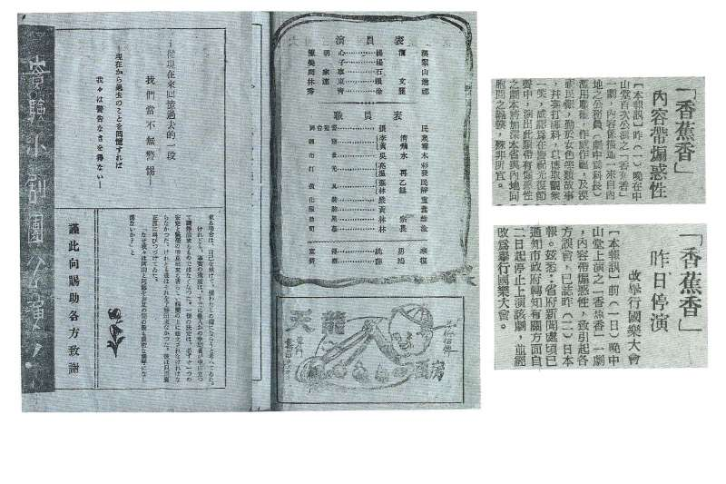 《香蕉香》宣傳廣告與停演新聞(《和平日報》1947.11.2-3)(作者邱坤良提供)