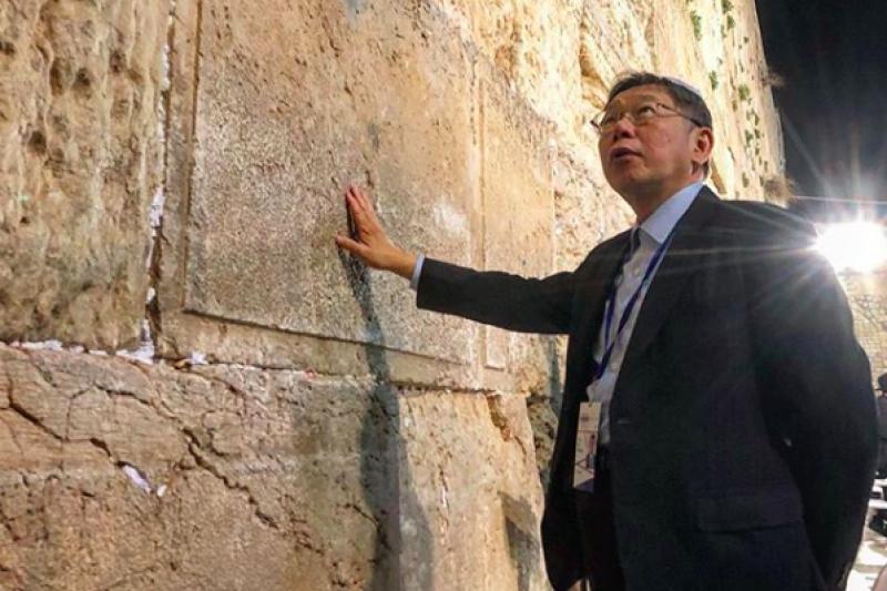 台北市長柯文哲訪問以色列時,曾參觀聖城耶路撒冷哭牆與猶太人大屠殺紀念館。(台北市政府提供)