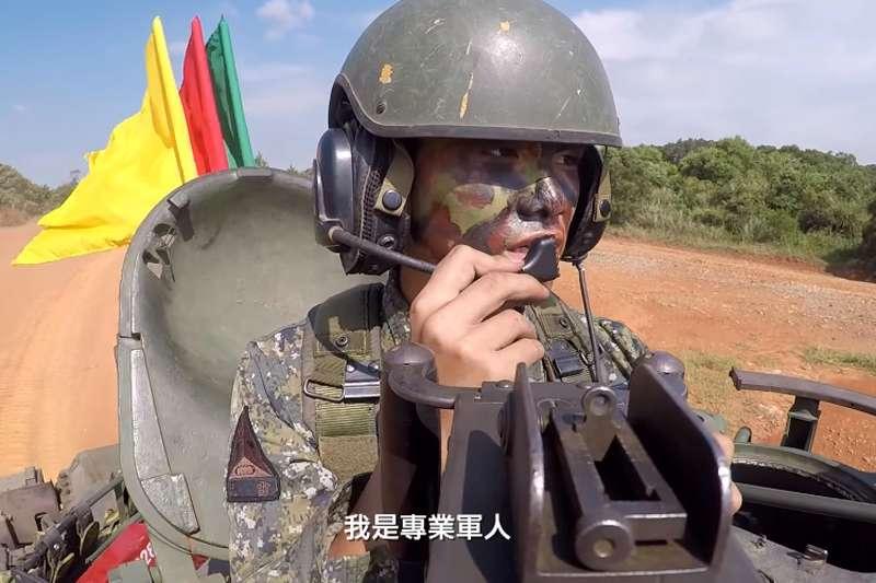 作者認為,國防實力為台灣與對岸談判之籌碼,為我國依賴生存之最終防線,政府及社會必須負起營造尊重軍人志業的優質環境。(資料照,截圖自「國防部發言人」臉書影片)