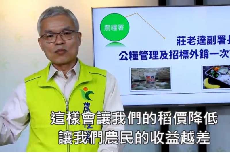 農糧署副署長莊老達3日在臉書錄製影片闢謠,澄清公糧外銷皆以公開招標方式進行,更駁斥「米放越久越好吃,價格更好」的說法。(取自農糧署影片)