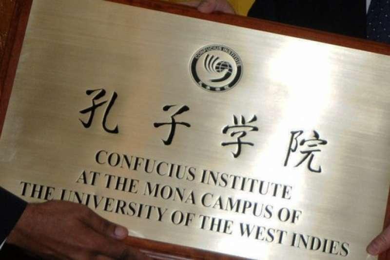 歐美國家多所大學憂心孔子學院干涉學術研究自由對其抵制乃至將其關閉。(美聯社/資料圖)